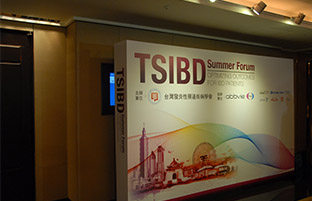 2017 08/26-27 TSIBD Summer Forum